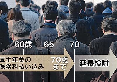 70歳以上も厚生年金、減額和らげる「痛み止め」  :日本経済新聞