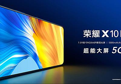 HONOR X10 Max 発表、7.09インチ・MediaTek Dimensity 800搭載の大型ファブレット   phablet.jp (ファブレット.jp)