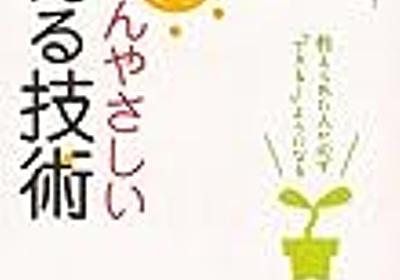 教えることを教える先生が書いた「いちばんやさしい教える技術」を読んだ - kakakakakku blog