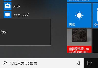 Windows 10の「シャットダウン」と「再起動」は異なる トラブル発生時は再起動を選ぶべき理由 - ITmedia PC USER