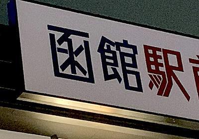 函館で函をみる :: デイリーポータルZ