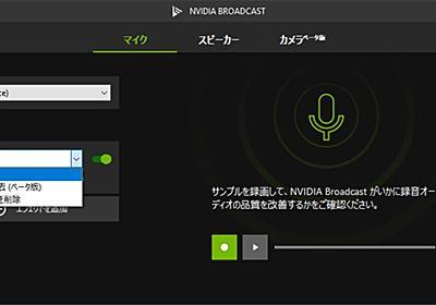 セミの鳴き声までAIがカット ~配信支援アプリ「NVIDIA Broadcast 1.2」が公開 - 窓の杜