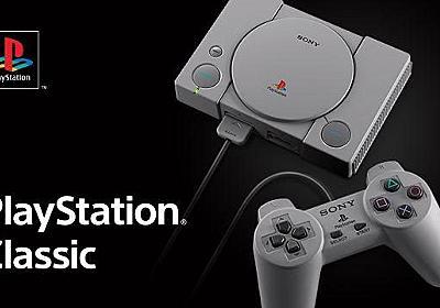 小さくなった「プレイステーション」に懐かしの20作品内蔵。「プレイステーション クラシック」12月3日発売 – PlayStation.Blog