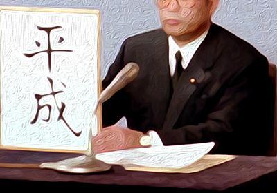 新元号には、いつ変わる? | 特集記事 | NHK政治マガジン