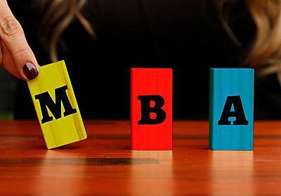 """MBAは役立たず""というウソが出回る理由   プレジデントオンライン"