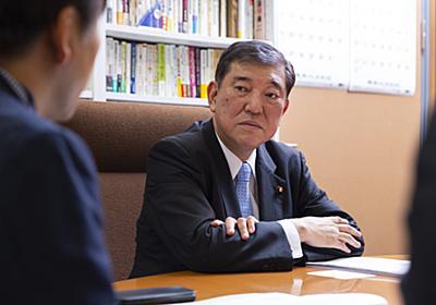 「激しい批判をする野党の後ろにも国民はいる」。総裁選出馬を決めた石破茂が語る国会・憲法・沖縄 | ハーバービジネスオンライン