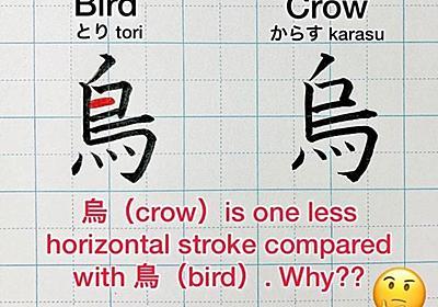 外国人「烏と鳥という漢字が違う理由がかなり興味深い!」 : 海外の万国反応記@海外の反応