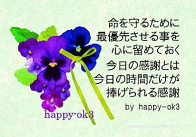 命を守る事と感謝を持つ生き方 - happy-ok3の日記