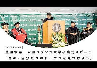 豊田章男 米国バブソン大学卒業式スピーチ 「さあ、自分だけのドーナツを見つけよう」