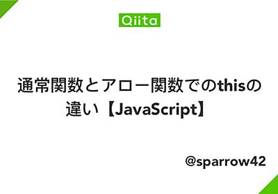 通常関数とアロー関数でのthisの違い【JavaScript】 - Qiita