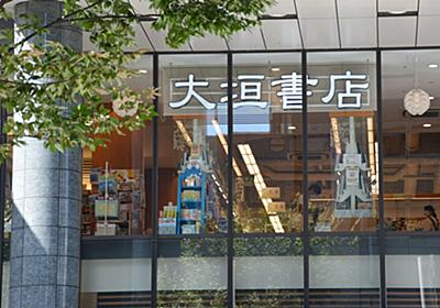 京都・四条烏丸の大型書店、閉店へ|社会|地域のニュース|京都新聞