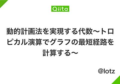 動的計画法を実現する代数〜トロピカル演算でグラフの最短経路を計算する〜 - Qiita