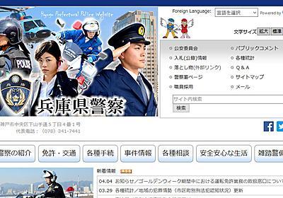 兵庫県警、サイト訪問者の情報を約3年にわたり無断収集か ネットユーザーの指摘で物議 → 翌日削除も告知なし - ねとらぼ
