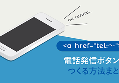 "HTMLの<a href=""tel:"">でリンクをタップして電話を発信させる方法 | webliker"