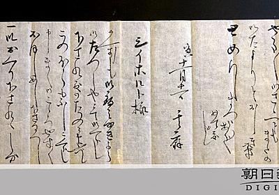 「シーボルト様」切ない思い 妻の手紙、オランダで発見:朝日新聞デジタル