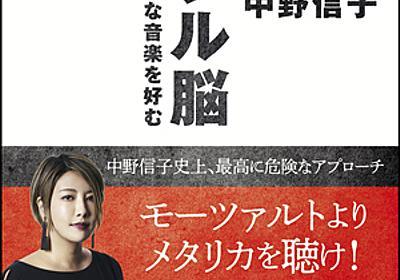 「モーツァルトよりメタリカを聴け!」 脳科学者・中野信子の最新刊『メタル脳』発売 - amass