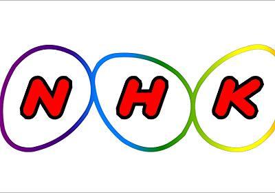 NHK、Coinhive事件で捏造報道。 – すまほん!!
