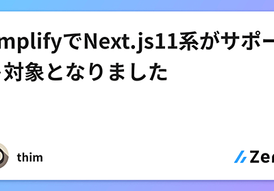 AmplifyでNext.js11系がサポート対象となりました
