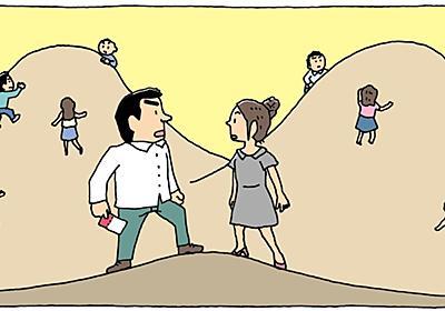 「恋愛スキルゼロ」44歳男性の実直すぎる婚活 | 晩婚さんいらっしゃい! | 東洋経済オンライン | 経済ニュースの新基準