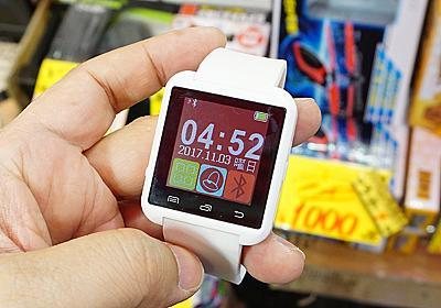 1,500円の激安スマートウォッチが久々に大量入荷、iPhoneやAndroidとBluetoothで連携 (取材中に見つけた○○なもの) - AKIBA PC Hotline!
