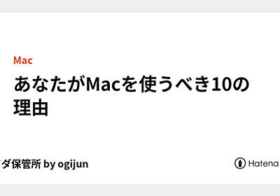 (ogijunの)あとで書く日記 - あなたがMacを使うべき10の理由