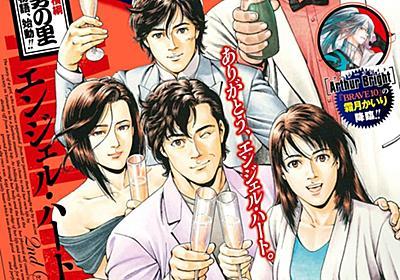 「エンジェル・ハート」完結、7月には転生物語「今日からCITY HUNTER」開始 - コミックナタリー