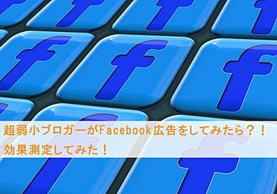 超弱小ブロガーがFacebook広告をしてみたら?!効果測定してみた! | 五十の手習い!タイの地で足るを知る