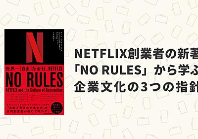 Netflix創業者の新著「No Rules」から学ぶ企業文化の3つの指針   Coral Capital