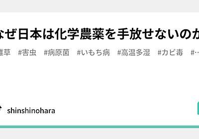なぜ日本は化学農薬を手放せないのか|shinshinohara|note