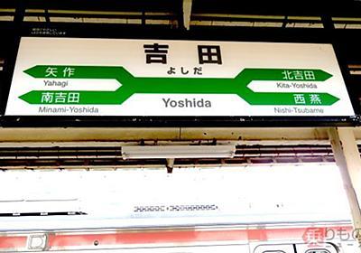 全国にある名字のような駅名 「山田くん」や「吉田くん」も | 乗りものニュース