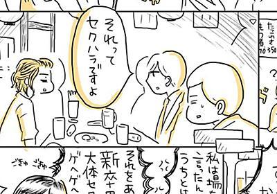 [B! togetter] 今まで「女子」に守られていた30代女が「女子を卒業する日」を描いた漫画が刺さる - Togetter