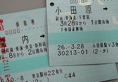 途中下車の旅ダメ、4月からJR切符、IC乗車券区間拡大で | 社会 | カナロコ by 神奈川新聞