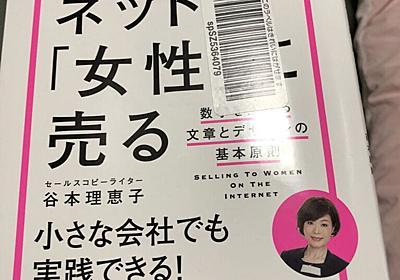 ネットで「女性」に売る 谷本理恵子  書評 感想 - 今日もゲオ日和(びより)