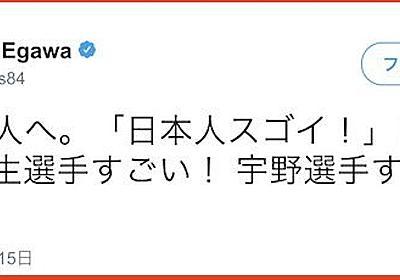 痛いニュース(ノ∀`) : ジャーナリスト江川紹子氏『「日本人スゴイ!」じゃなくて「羽生選手すごい!宇野選手すごい!」だから。』 - ライブドアブログ