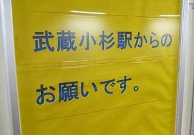 「武蔵小杉駅からのお願いです。」がほのぼのキチガイっぽいと話題 - ゴールデンタイムズ