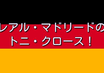 レアル・マドリード所属トニ・クロースのプレースタイル!ドイツ代表 | うつ病の素人がサッカーを考える