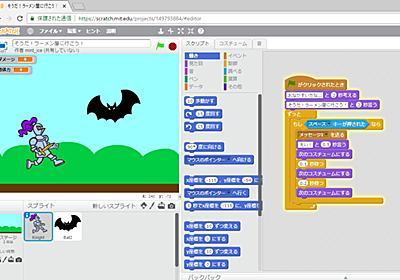 自分の子どもに「プログラミングってどうすればいいの?」と聞かれたら……すぐに始められるプログラミング教育ツール - GeekOut