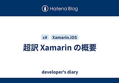 超訳 Xamarin の概要 - developer's diary