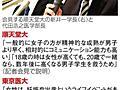 「女子はコミュ力高いから」ってそれ、根拠あるの?:朝日新聞デジタル