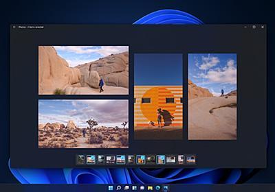 Windows 11、新しいフォトアプリを利用可能に。マルチビュー機能追加など - PC Watch