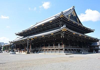 東本願寺、キャッシュレスさい銭導入へ 京都の主な本山寺院で初|観光|地域のニュース|京都新聞