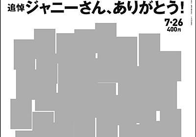ジャニーズのスターたちが「週刊朝日」の表紙に集結!!ジャニー喜多川さんのオマージュ特集|株式会社朝日新聞出版のプレスリリース