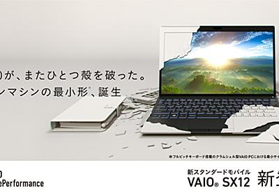 VAIO SX12 12.5型ワイド | VAIO