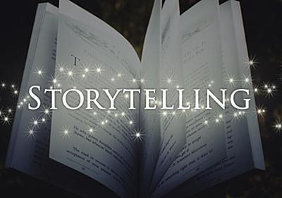 ユーザー心理についてストーリーテリングを用いて考える – YATのblog