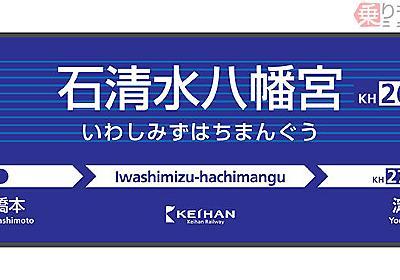 京阪本線の2駅改称 八幡市は「石清水八幡宮」に、深草は「龍谷大前深草」に | 乗りものニュース