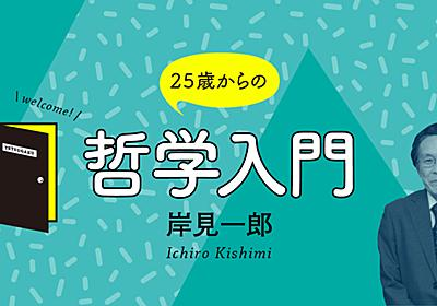 #63「周囲に気を遣わせようとするのは、ただの甘えです」 | 岸見一郎 25歳からの哲学入門