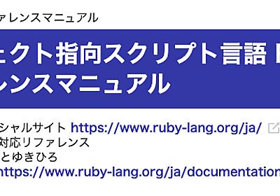 Rubyリファレンスマニュアルを修正する方法 - いまブログ