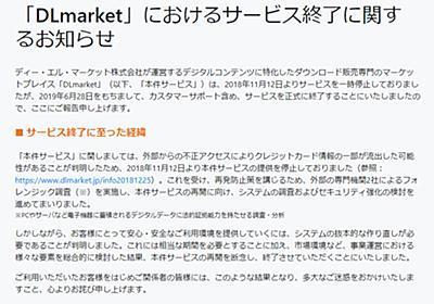 不正アクセスでカード情報流出した「DLmarket」再開を断念 サービス終了へ - ITmedia NEWS