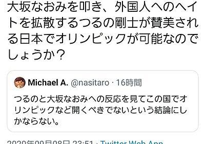 """めがねのあぶデカロケ地bot on Twitter: """"つるの剛士が大坂なおみを叩いたってあったから 彼のツイートから『大坂なおみ』『大坂』『なおみ』『blm』『黒人』『差別』など関連ワードで検索抽出したけど、んなもん無かったんだが(困惑 https://t.co/XHtsh3UqVv"""""""