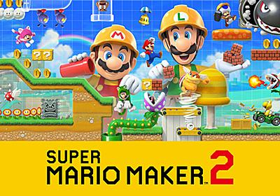 Nintendo Switch『スーパーマリオメーカー 2』の発売日が、6月28日に決定! | トピックス | Nintendo
